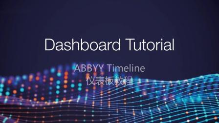 ABBYY Timeline Dashboard tutorial - 仪表板教程