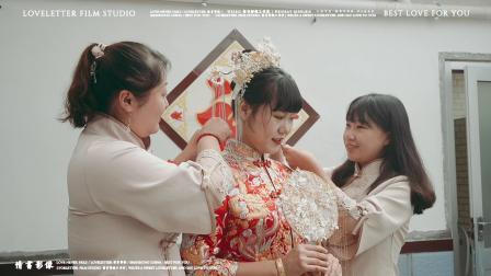 Aug. 26th 2020 | 婚礼即时剪辑 | 情书影像工作室 | 薄荷婚礼策划