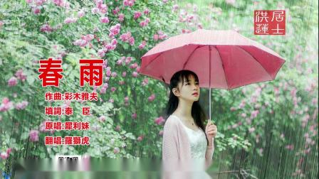 春雨(羅獅虎原創歌詞)原曲:泪的小雨