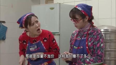 重播外来媳妇本地郎:被招安的美食家(上下)