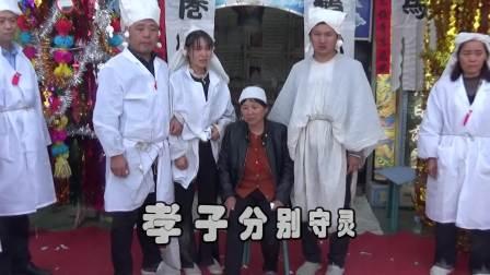 陕北榆林子洲:师坪村师先生葬礼第二集