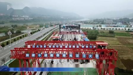 全市国省干线公路建设推进会走进陕建十建集团勉县项目现场观摩