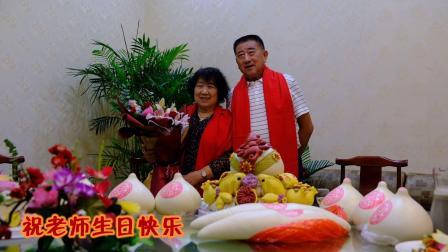 祝福我们的老师七十岁生日