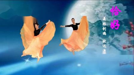 古典舞《恰好》创编 :欧达源  演绎:燕儿
