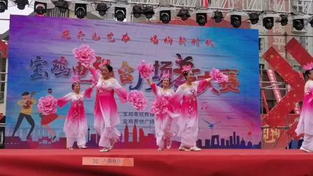 宝鸡广场舞大赛 14 我爱你,中国(20201025)