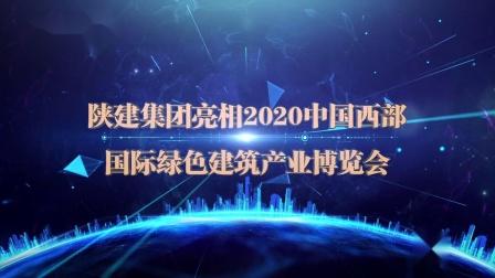 陕建集团亮相2020中国西部国际绿色建筑产业博览会