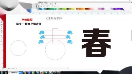 CDR教程春节海报设计