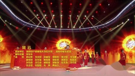 """2021河南省""""追梦少年""""少儿春晚《风云》---濮阳县户部寨镇大李庄小学"""