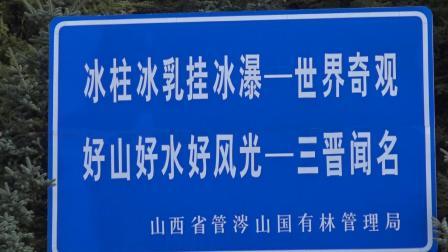 晋陕之旅—《冰洞奇观》