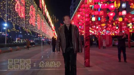 2021贺岁版《中国喜洋洋》老三侠子