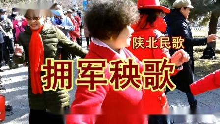 陕北民歌《拥军秧歌》正月里来是新年 扭起秧歌迎新春 济南百花公园民间欢快歌舞