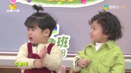 《爱上幼儿园6》第4期预告:前方可爱事件多发路段,小心高萌预警!