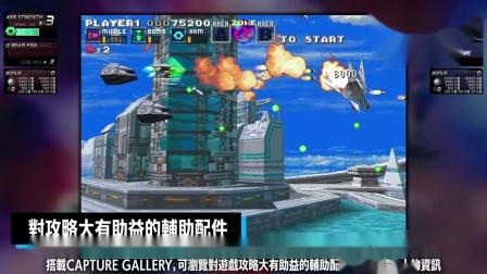 【3DM游戏网】《太空战斗机:宇宙启示录》新预告