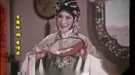 昆曲《墙头马上》选段 丹青点染凤求凰 言慧珠演唱(1963年录制)