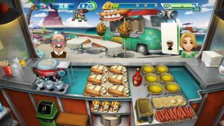 第一单元:烹饪发烧友玉米热狗售卖车,第5关。