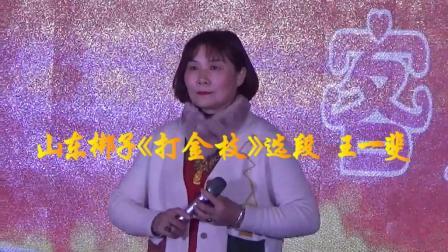 山东梆子《打金枝》选段 演唱者 王一斐(2021年3月6日)