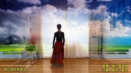 蝶恋习舞:形体舞《那拉提的养蜂女》正背面演示,编舞:董小香老师