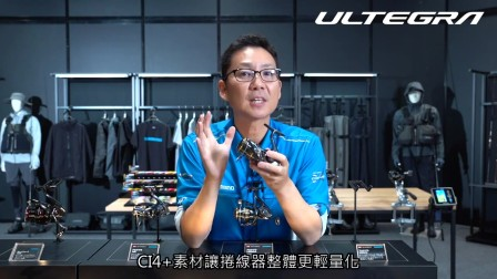 Shimano 2021年新制品 纺车捲缐器 21ULTEGRA