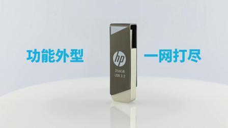 几何斜边 棱角分明   360度旋转保护盖   HP x620w USB 3.2 Gen 1闪存盘  
