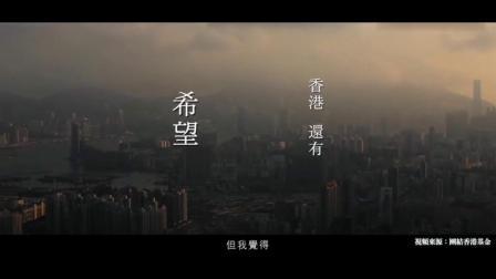 刘德华旁白-香港人工到填海短片《让下一代看见》-完整版