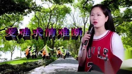 张鑫雨《爱难求情难断》伤感催泪,刺痛多少人的心声---蓝光(1080p)--视频制作:腾飞音乐工作室
