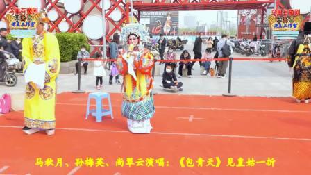 迎五一李(树建)派北京粉丝豫剧演唱会20210410