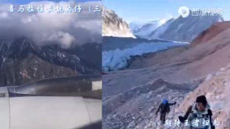【西藏冒险王】喜马拉雅最靓的仔4