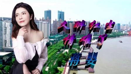 蒋婴情歌精选,一曲《久醉红尘情难了》节奏优美,好听醉人--蓝光(1080p)--视频制作:腾飞音乐工作室