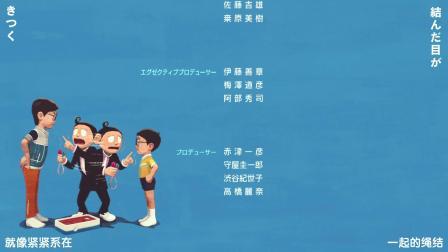 哆啦A梦:伴我同行2 片尾   主题曲