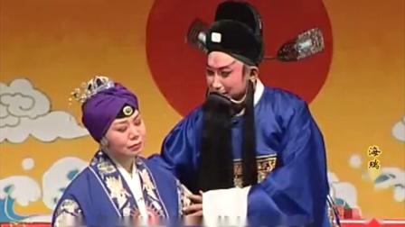 秦腔全本《海瑞训虎》中 雷涛 武红霞 陕西省戏曲研究院