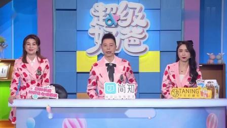 2021-04-24  超级辣妈5:超级奶爸