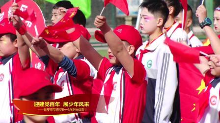 延安市宝塔区第一小学阳光体育节