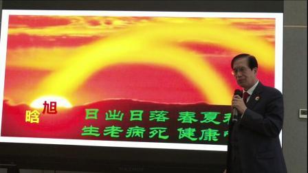 张晗旭教授在退休节讲退休人员的健康管理