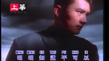 黄安丨东南西北风丨原版MV
