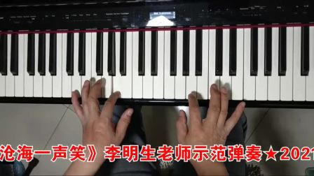钢大教学视频《沧海一声笑》李明生示范弹奏