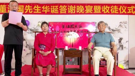 著名书法家董治国先生 六六寿辰暨收徒仪式在郑州隆重举行