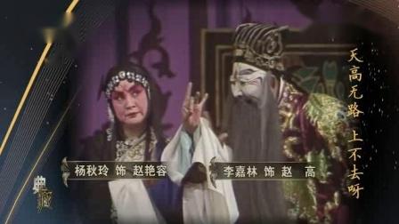 京剧《宇宙锋》片段:杨秋玲 李嘉林主演