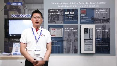 EP18 电子纸致能智慧制造 工业4.0最佳显示器