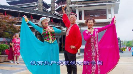 贵阳黔灵公园新疆舞艺术团 庆祝建党100周年