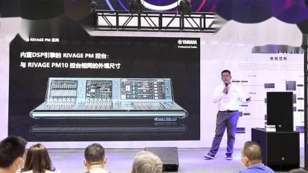 2021年广州专业灯光·音响展雅马哈展位现场讲座 —— RIVAGE PM 系列数字混音系统简介