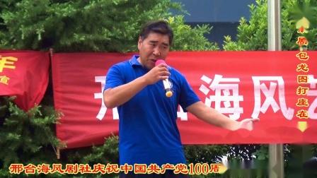 邢台海风剧社庆祝中国共产党100周年汇演