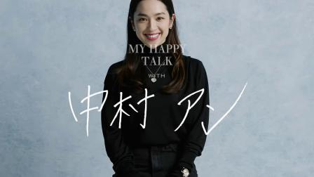 Chopard萧邦 - Happy Talk x 中村安奈(Anne Nakamura)