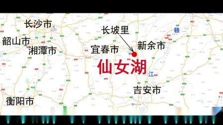 江西新余市——仙女湖