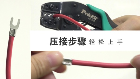 Pro'sKit 宝工 CP-751B 7.5吋Y.O裸端子棘轮压着钳
