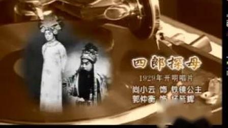 绝版赏析:尚小云唱片七种 2《四郎探母 穆柯寨 林四娘》