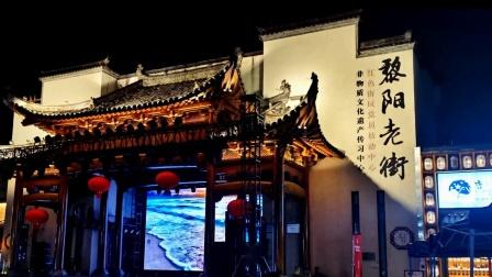 2021重阳节活动纪实4-赏黎阳夜景-音乐:霓裳曲