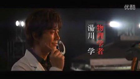 嫌疑犯x的献身预告片【无字幕版】
