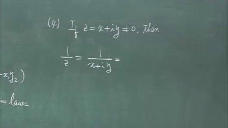 国立交通大学开放课程 OCW  复变函数论 第一章 Complex Numbers970221