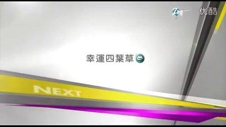 TVB J2 下节预告