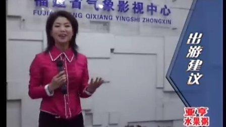 福建电视节目广告